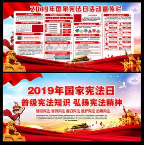 2019国家宪法日展板设计