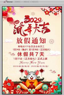 2020鼠年放假通知新年放假通知春节海报