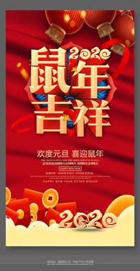 2020鼠年佳节节日活动海报