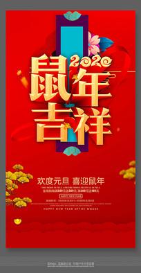 2020鼠年吉祥节日宣传海报