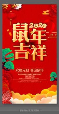 2020喜迎鼠年节日活动海报
