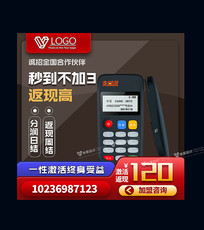 QPOS机推广主图海报