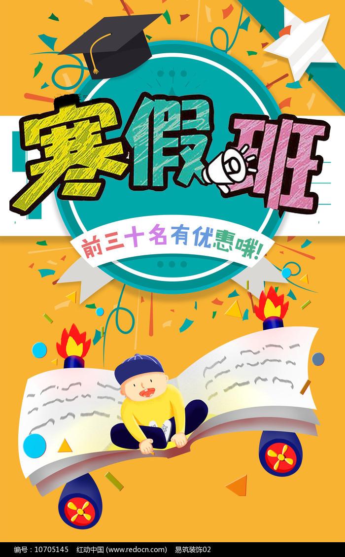 创意寒假班招生宣传海报