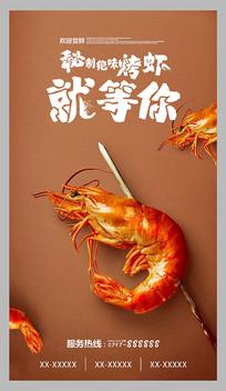 创意小龙虾宣传海报