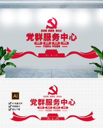 党群服务中心党建文化墙活动室形象墙