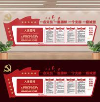党员之家政府党建文化墙背景