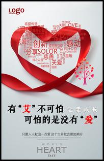 关爱艾滋病患者宣传海报设计