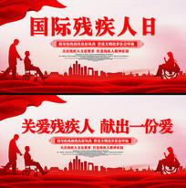 国际残疾人日公益宣传展板
