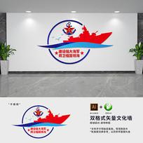 海军军队部队文化墙
