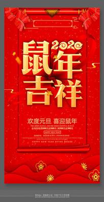 红色精美鼠年吉祥活动海报