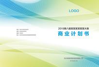 会议报告封面设计