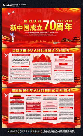 建国70周年宣传展板设计