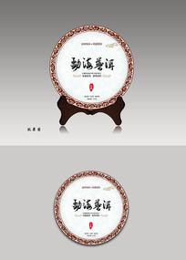 普洱茶饼包装设计勐海普洱