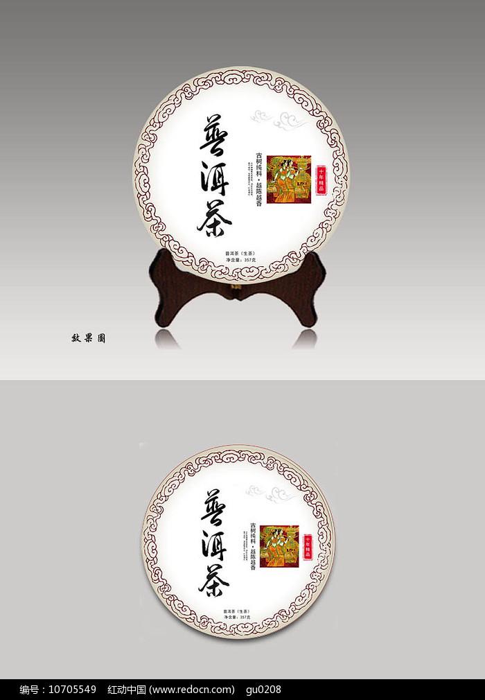 清新普洱茶饼包装设计