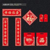 鼠年福字春节对联春联设计