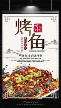 万州烤鱼美食海报设计