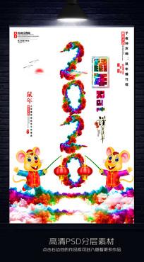 唯美2020鼠年宣传海报