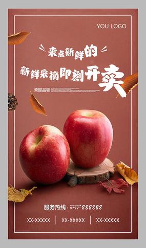 新鲜苹果促销海报设计