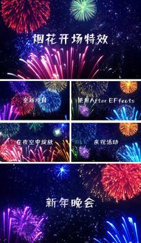 烟花粒子晚会庆祝开场视频模板