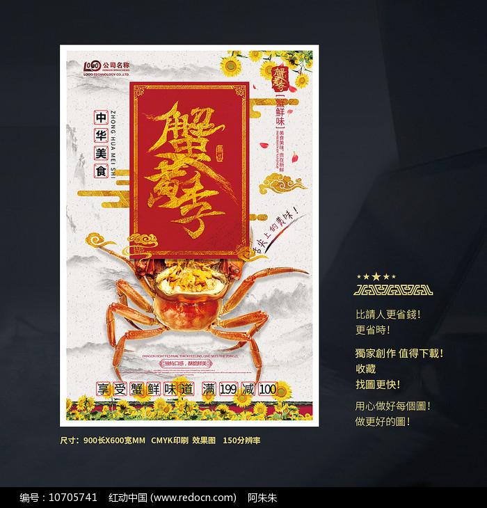 原创高端蟹黄季大闸蟹海报图片