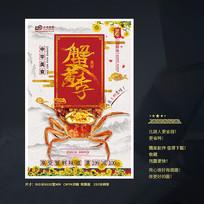 原创高端蟹黄季大闸蟹海报