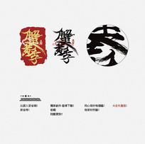 原创蟹黄季字体设计