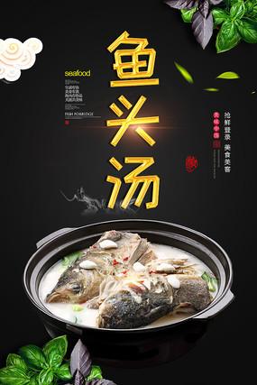 鱼头汤美食海报