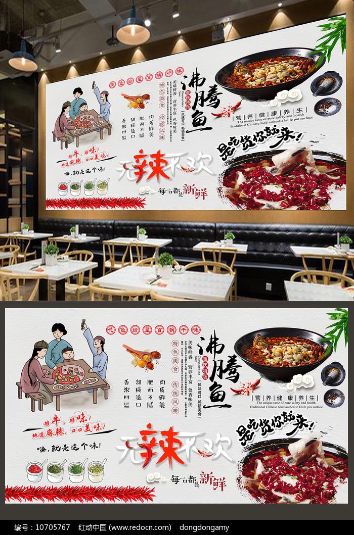 重庆沸腾鱼背景墙图片