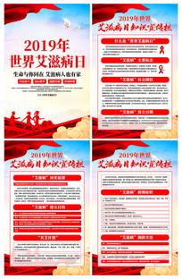 2019世界艾滋病宣传挂图
