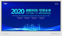 2020创新科技主题企业会议背景