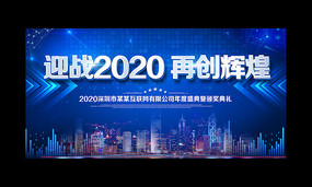 2020企业年会舞台背景展板