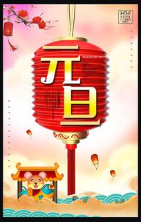 2020元旦快乐海报设计