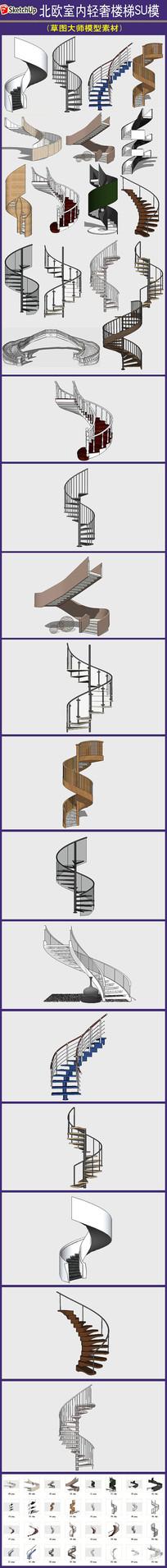 北欧室内轻奢楼梯SU模型