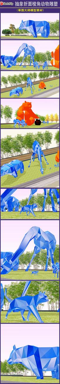 抽象折面棱角动物雕塑SU模型