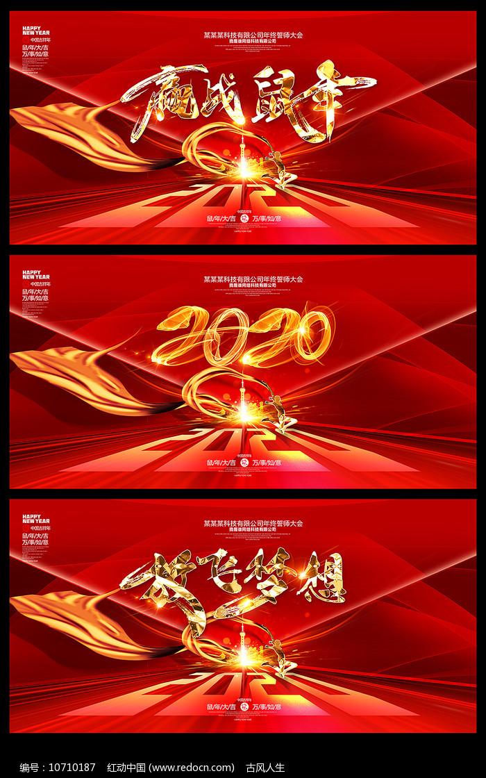 创意喜庆2020鼠年企业年会舞台背景图片