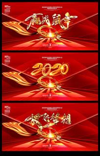 创意喜庆2020鼠年企业年会舞台背景