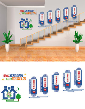 大气和谐社区楼梯文化墙设计