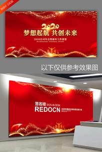 大气红色年会会议背景签名墙设计