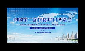 大气企业公司会议背景展板