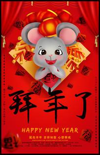 红色创意2020鼠年拜年了海报