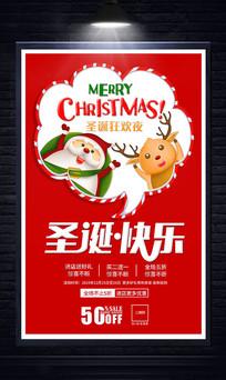 红色精美圣诞节促销海报