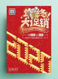 红色喜庆鼠年促销海报