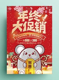 红色喜庆鼠年促销海报设计