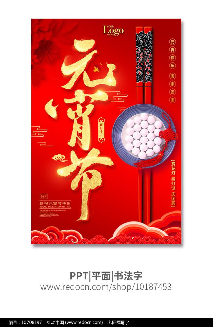 红色喜庆元宵节海报图片