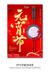 红色喜庆元宵节海报