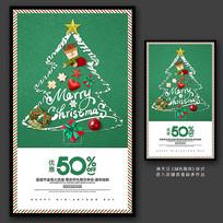 简约圣诞节宣传海报设计