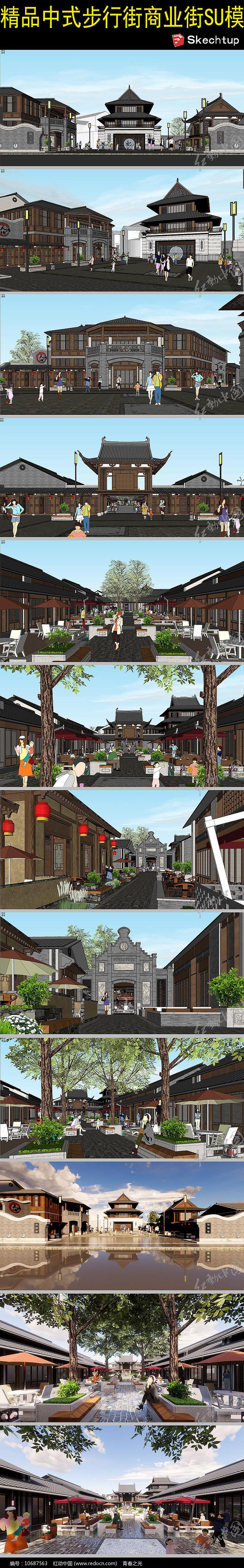 精品中式步行街商业街SU模型图片