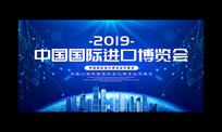 蓝色大气科技感企业会议背景板