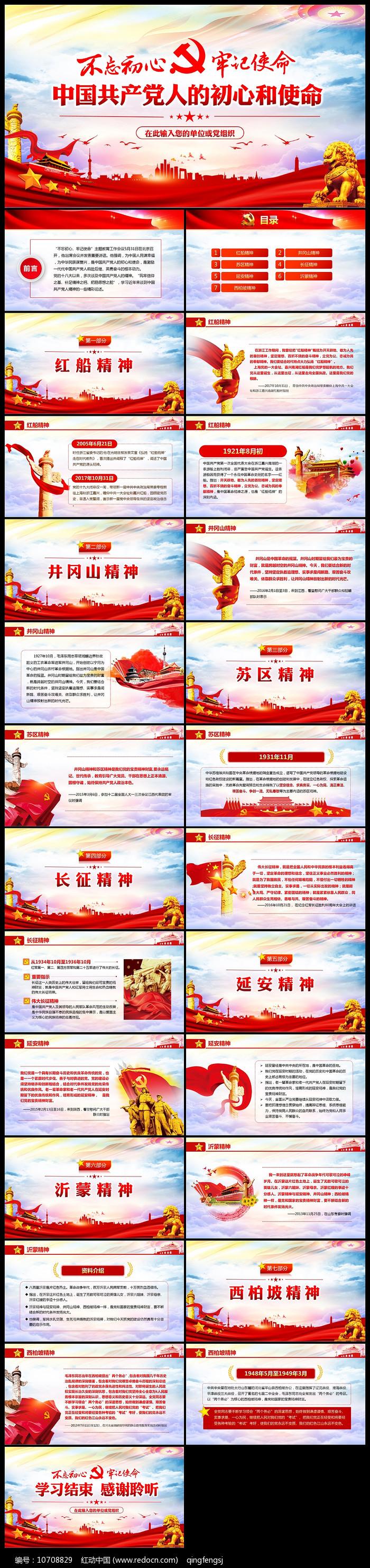 前进的力量中国共产党人的初心和使命PPT图片