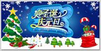 时尚气圣诞快乐圣诞节宣传海报